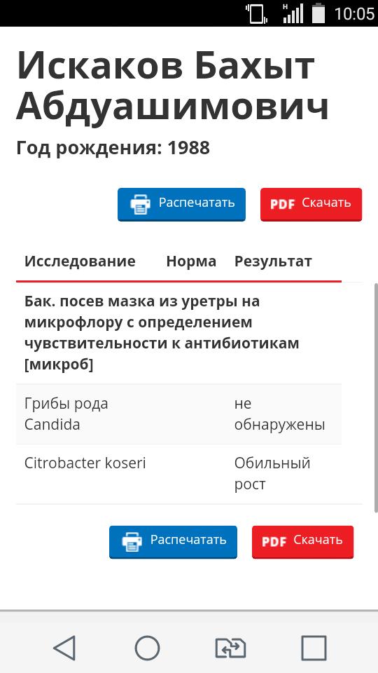 ПАПАМАМА сайт для родителей Иркутска  Главная страница