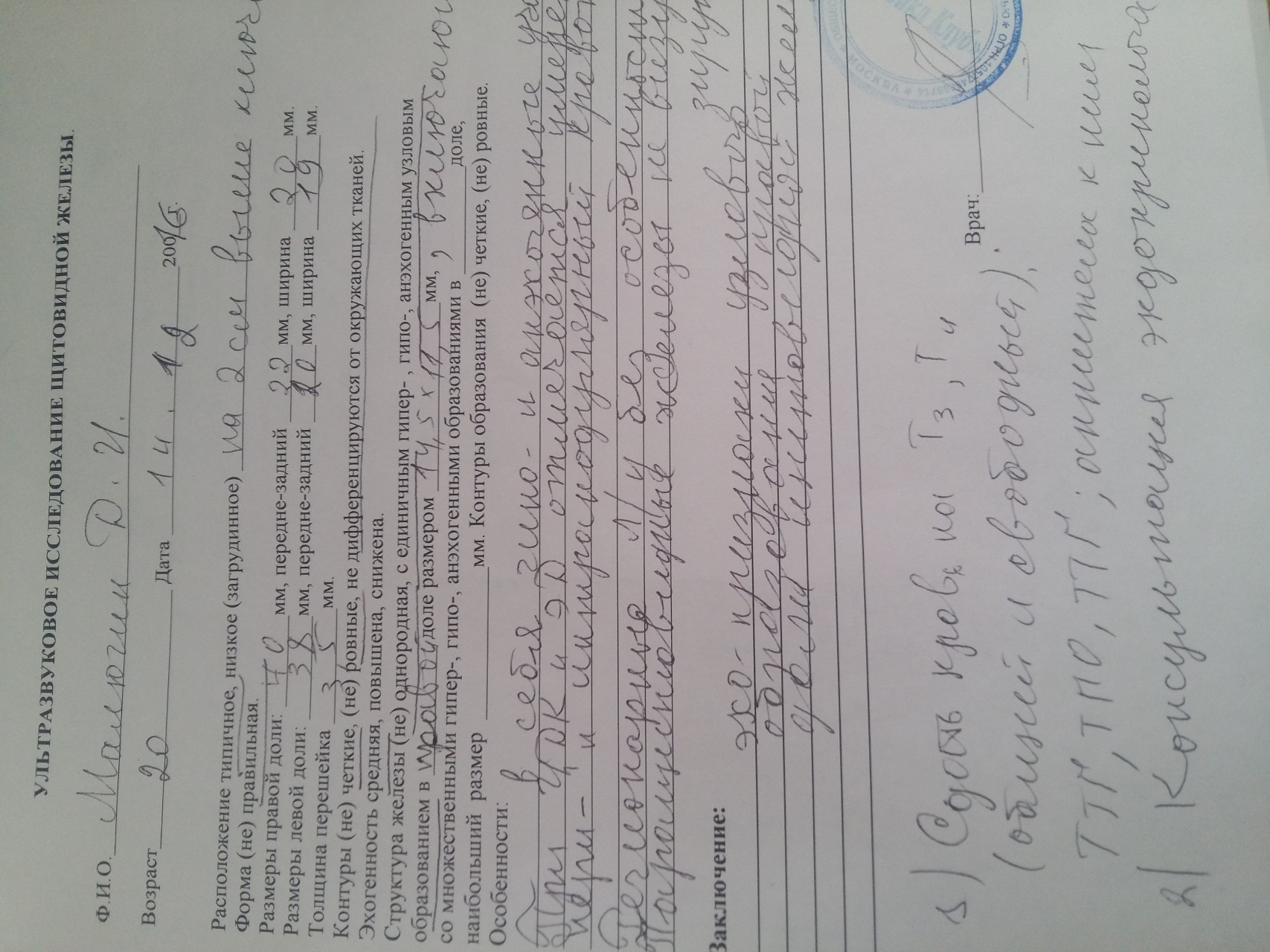Узел щитовидной железы - Вопрос эндокринологу - 03 Онлайн: http://03online.com/news/uzel_shchitovidnoy_zhelezy/2017-1-22-244158