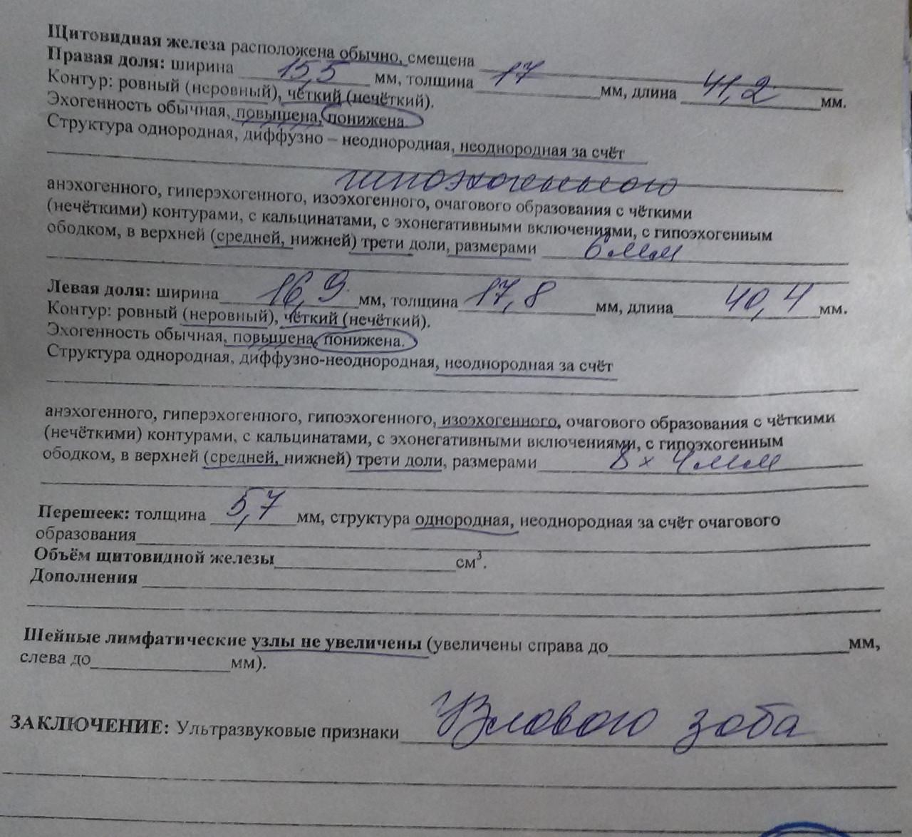 Узлы щитовидной железы - Вопрос эндокринологу - 03 Онлайн: http://03online.com/news/uzly_shchitovidnoy_zhelezy/2016-12-22-232663