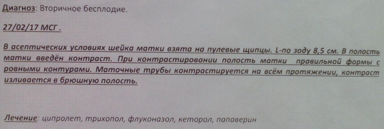 Цены на медицинские услуги в Центре медицинских инноваций Иваново