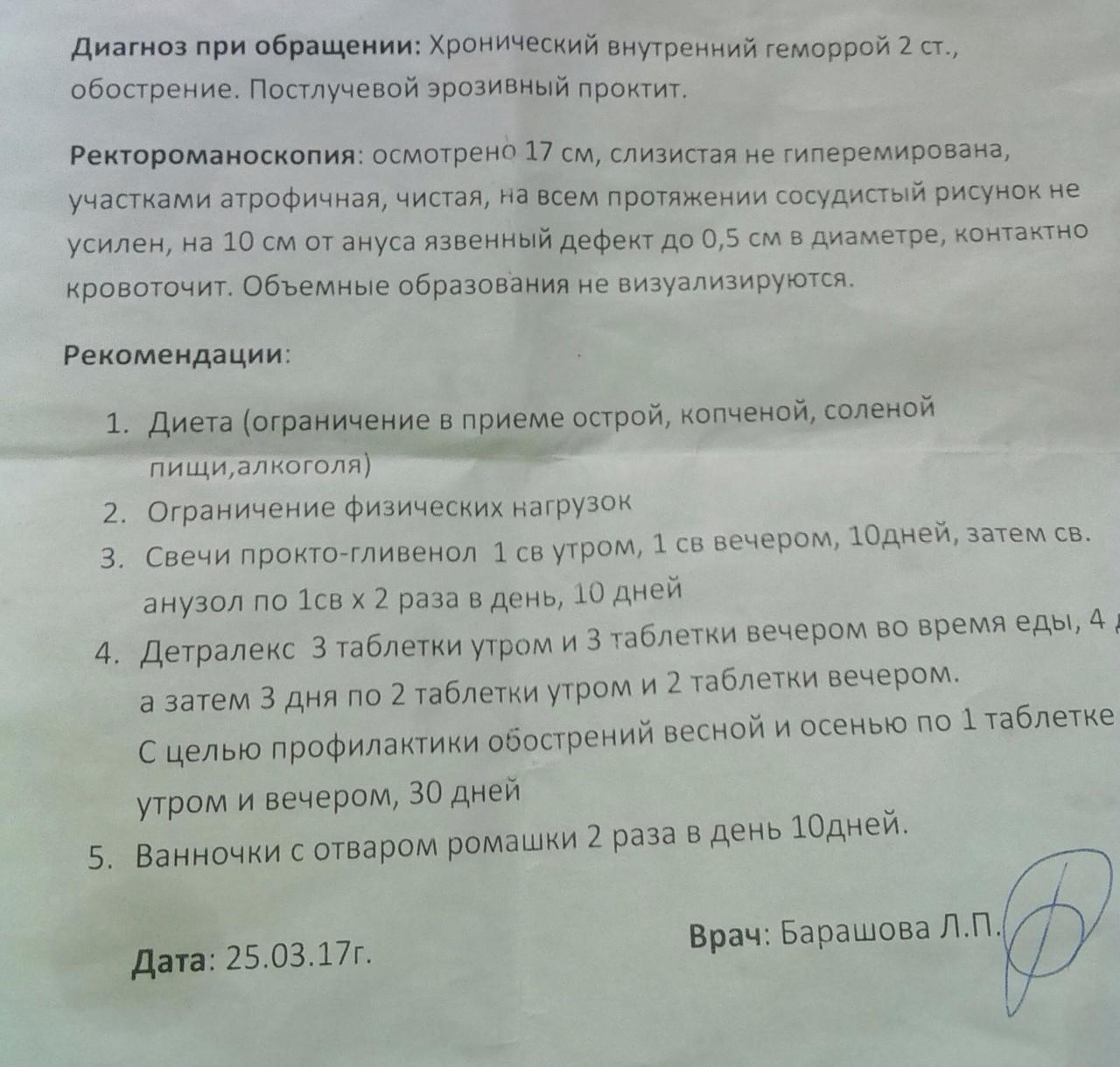геморрой 3 ст операция