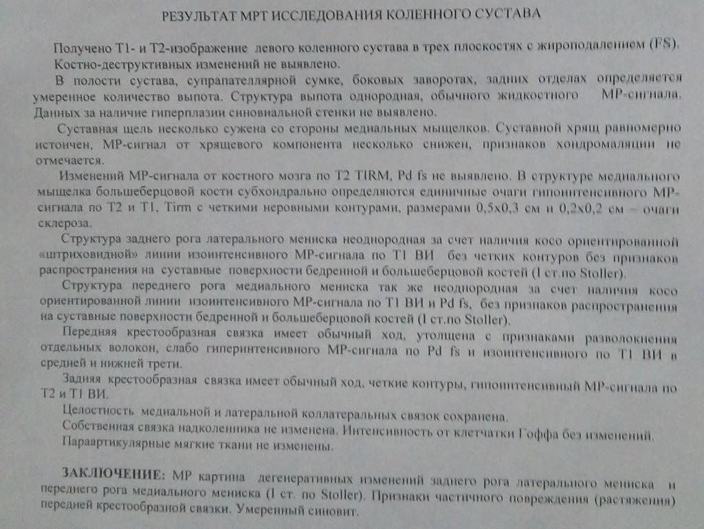 Лучшая клиника по лечению поджелудочной железы в россии